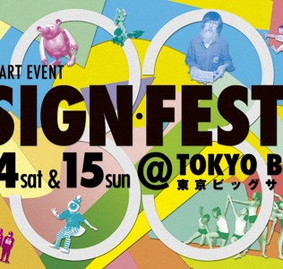 design festa tokyo indie